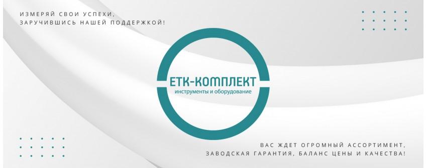 ЕТК Комплект