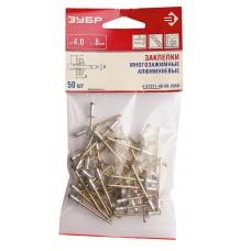 Заклепки многозажимные, алюминиевые 4,0x14 мм, 500 шт, ЗУБР
