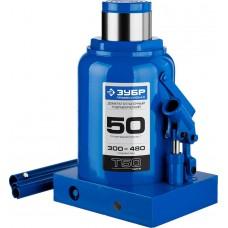 Домкрат гидравлический бутылочный T50, 50т, 300-480мм, ЗУБР Профессионал 43060-50