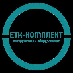ООО «ЕТК-Комплект»